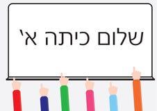 Texte hébreu pendant l'année de sapins à l'école Photo libre de droits
