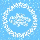 Texte russe de lettrage de calligraphie de vecteur de bonne année Vue ronde de flocons de neige bleus Inscription de fête cyrilli illustration libre de droits