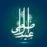 Texto árabe brillante para la celebración de Eid al-Adha Fotografía de archivo