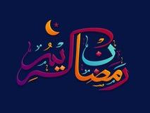 Texto árabe colorido para la celebración del Ramadán Imagenes de archivo