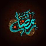 Texto árabe de la caligrafía para la celebración de Ramadan Kareem ilustración del vector