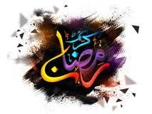 Texto árabe de la caligrafía para Ramadan Kareem Fotos de archivo