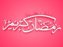 Texto árabe de la caligrafía para Ramadan Kareem Foto de archivo