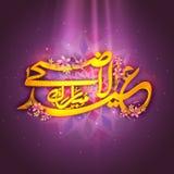 Texto árabe de oro para la celebración de Eid al-Adha Foto de archivo libre de regalías