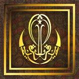 Texto árabe de oro para la celebración de Eid al-Adha Imágenes de archivo libres de regalías