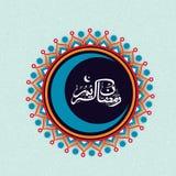Texto árabe en el marco floral para la celebración de Ramadan Kareem Foto de archivo libre de regalías