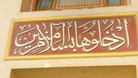 Texto árabe en la pared metrajes