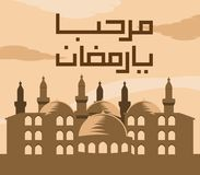 Texto agradable de Ramadan Greeting Decorative Imágenes de archivo libres de regalías