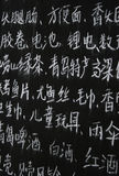Texto chino Fotografía de archivo libre de regalías
