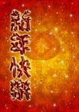 Texto chino del saludo de la Feliz Año Nuevo libre illustration