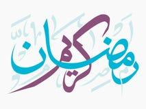 Texto de la caligrafía de Ramadan Kareem