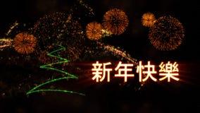 Texto de la Feliz Año Nuevo en árbol de pino y fuegos artificiales excesivos chinos stock de ilustración