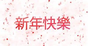 Texto de la Feliz Año Nuevo en chino en el fondo blanco Fotos de archivo