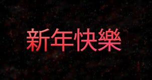 Texto de la Feliz Año Nuevo en chino en fondo negro Fotos de archivo libres de regalías