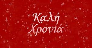 Texto de la Feliz Año Nuevo en griego en fondo rojo Imagen de archivo libre de regalías