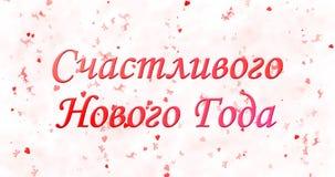 Texto de la Feliz Año Nuevo en ruso Foto de archivo libre de regalías