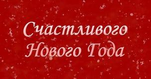 Texto de la Feliz Año Nuevo en ruso Fotografía de archivo