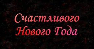 Texto de la Feliz Año Nuevo en ruso en fondo negro Fotografía de archivo