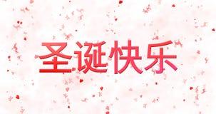 Texto de la Feliz Navidad en chino en el fondo blanco Fotos de archivo
