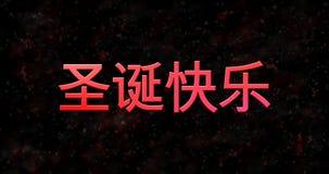 Texto de la Feliz Navidad en chino en fondo negro Foto de archivo libre de regalías