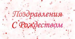 Texto de la Feliz Navidad en ruso en el fondo blanco Imágenes de archivo libres de regalías