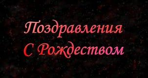 Texto de la Feliz Navidad en ruso en fondo negro Foto de archivo libre de regalías