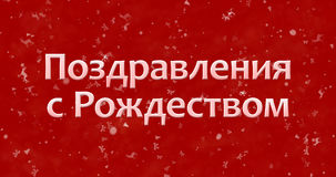 Texto de la Feliz Navidad en ruso en fondo rojo Fotografía de archivo