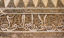Texto decorativo en pared en el palacio de Alhambra Imagenes de archivo