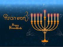 Texto feliz de Jánuca en lengua hebrea con el ejemplo del meno libre illustration