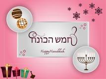 Texto feliz de Jánuca en lengua hebrea con el menorah tradicional ilustración del vector