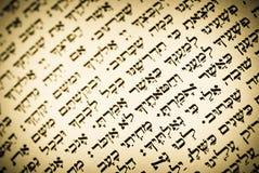 Texto hebreo foto de archivo libre de regalías