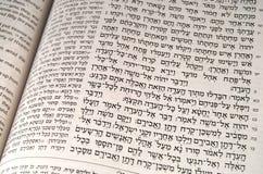 Texto hebreo Fotografía de archivo