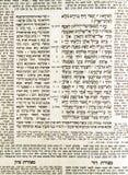 Texto hebreo antiguo fotos de archivo libres de regalías