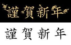 Texto japonês do cumprimento Fotografia de Stock Royalty Free