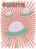 Texto no nativo del japonés de UFOs del estilo del cartel de la B-Película Fotos de archivo