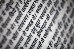 Texto religioso del Hindi en la pared blanca del marple Foto de archivo