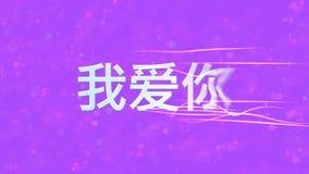 Textotez je t'aime aux tours chinois pour épousseter de la droite sur le fond pourpre Images stock
