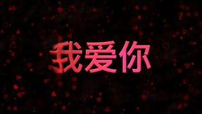 Textotez je t'aime aux tours chinois pour épousseter de la gauche sur le fond foncé Photographie stock libre de droits