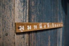 Textura de madeira velha da parede Foto de Stock Royalty Free
