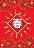 Textura tradicional chinesa Foto de Stock