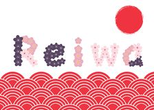 Texture pattern flower reiwa year and sun flag japan stock illustration
