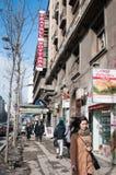 Théâtre de Bucarest Nottara Photos stock