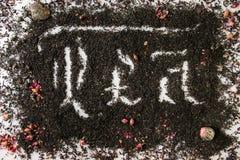Thé calligraphique d'inscription photographie stock