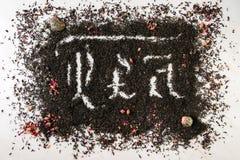 Thé calligraphique d'inscription photo stock