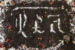 Thé calligraphique d'inscription photos stock