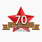 70th anniversary of  Great Patriotic War Royalty Free Stock Image