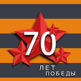 70th anniversary of  Great Patriotic War Stock Photography