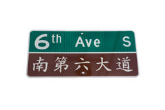 6th Ave South sign in Chinese characters Stock Photo