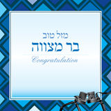 13 th bar mitzvah tefilin. Illustration of shana tova, jewe, happy year, happy new year, rosh hashana, israel Royalty Free Stock Images