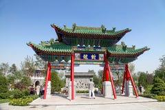 The 9th China(BeiJing) International Garden Expo Royalty Free Stock Photos